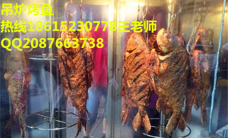 济南转炉烤鱼培训,吊炉烤鱼做法展